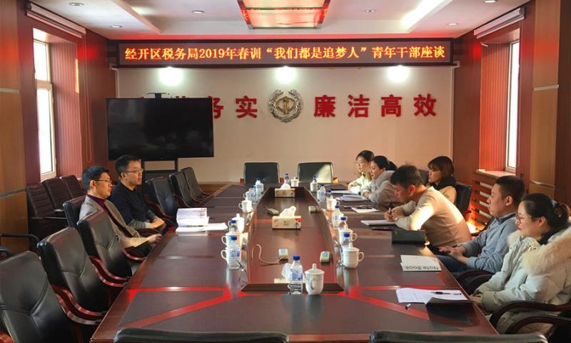 白山经济开发区税务局召开春训青年干部座谈会